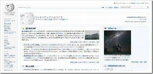 マツコの知らない世界「ウィキペディアの世界」のネタバレと感想とまとめ。